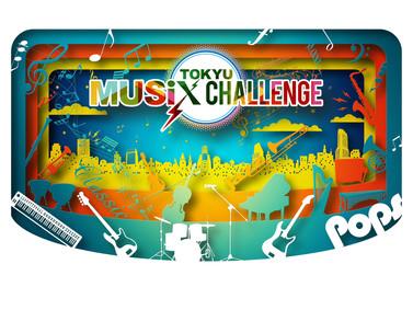 音楽イベント『Tokyu Musix Challenge』に出演、東京フィルハーモニー交響楽団と共演します