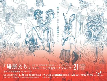 ROTH BART BARON 金沢21世紀美術館公演『場所たち』、見逃し配信がスタート