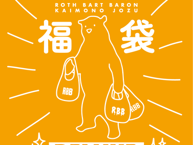"""THE ROTH STORE""""福袋 2020 発売(S・M・L・XL・DELUXE)"""