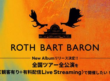 5th ALBUM ツアーを<観客有り+有料配信 Live Streaming>で実現させるためのクラウドファンディングを開始!