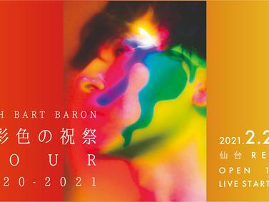 『極彩色の祝祭』Tour、仙台公演のオフィシャル先行販売受付がスタート!