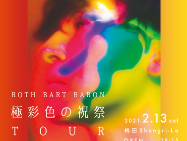 『極彩色の祝祭』Tour 2/13(土)大阪公演、オフィシャル先行販売受付スタート!