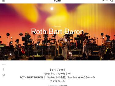 Music Media「TURN」ライブレポート掲載<ROTH BART BARON『けものたちの名前』Tour final at めぐろパーシモン大ホール 12/26>