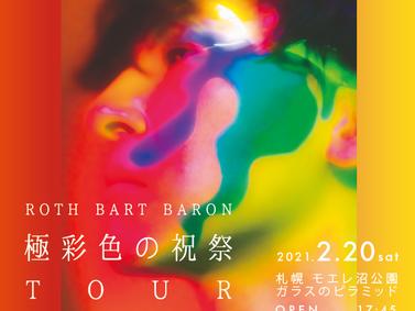 『極彩色の祝祭』TOUR 2月公演のストリーミングチケット販売開始。