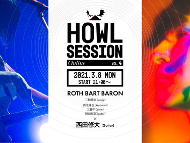 """ROTH BART BARON""""Howl Session -online- vol.4"""" Special Guest : 西田修大(3/8)"""