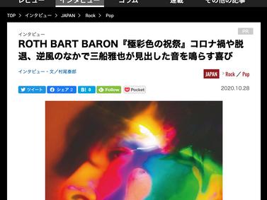 """MIKIKI"" にインタビューが掲載<ROTH BART BARON『極彩色の祝祭』コロナ禍や脱退、逆風のなかで三船雅也が見出した音を鳴らす喜び>"