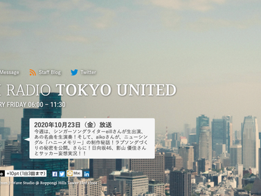 J-WAVE「JK RADIO TOKYO UNITED」出演(10/30)