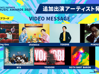 「SPACE SHOWER MUSIC AWARDS 2021」Video Message で出演