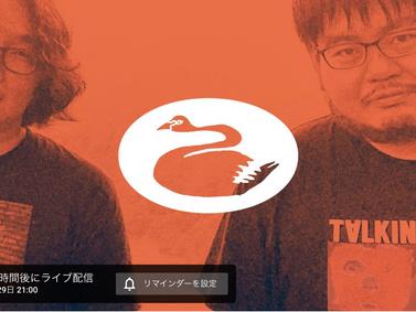 <blkswn jukebox> presents:DAN CAREY × ROTH BART BARON・三船雅也トークセッション、配信決定(1/29)