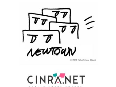 """CINRA Culture Event """"NEWTOWN"""""""