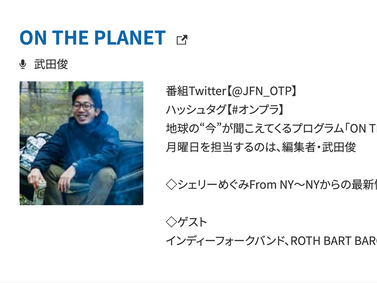 JFN「ON THE PLANET」生出演(10/19)