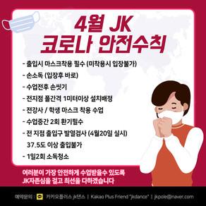 4월 JK 코로나 안전수칙(Coronavirus Prevention Guidelines)