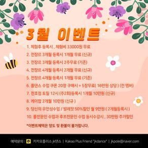 3월이벤트(Events March)