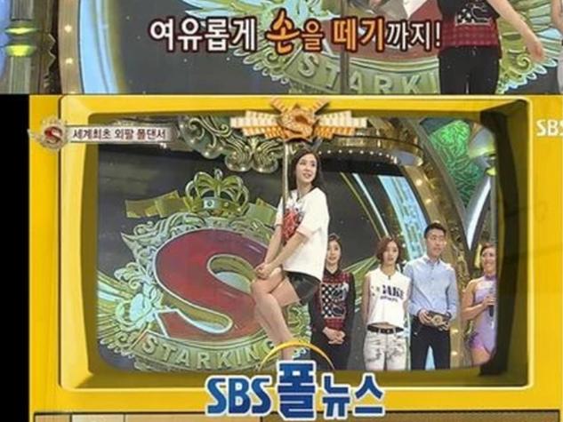 SBS 스타킹