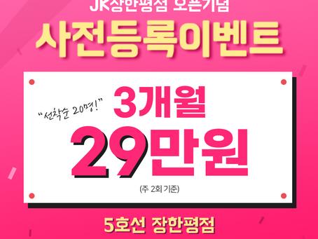JK New branch