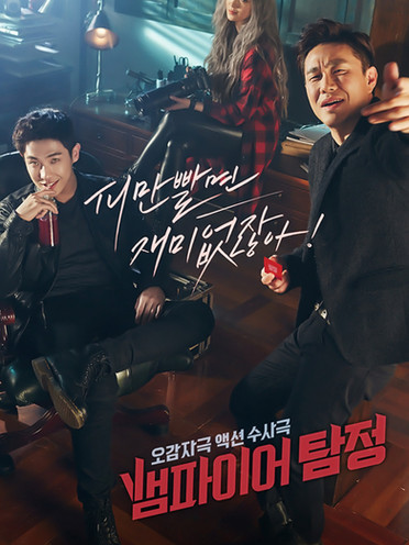 드라마 뱀파이어탐정