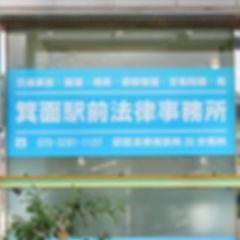 箕面駅前法律事務所.JPG