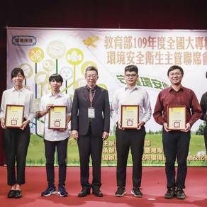 【新聞】大專校院環境安全衛生 教育部舉辦會議並表揚