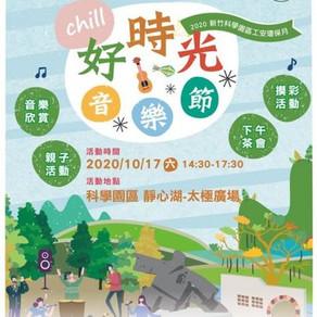 【活動】2020竹科工安環保月 好時光音樂節活動登場