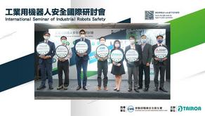 【新聞】工業用機器人安全國際研討會 跨國交流人機協作