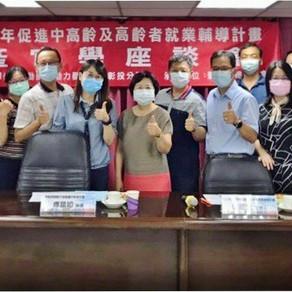 【新聞】勞動部勞動力發展署中彰投分署產官學齊聚 加強推動銀髮者就業