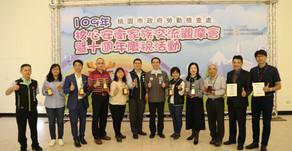 【新聞】桃市安衛家族歡慶十周年 勞動局頒發感謝獎座