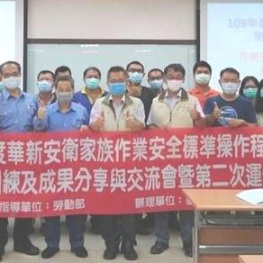 【新聞】南市勞局華新安衛家族教育訓練 提升職安衛生水準