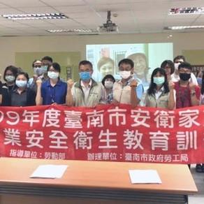 【新聞】南市勞局臉把關安衛家族教育訓練 交流學習降低職災