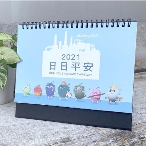 2021環安衛桌曆【日日平安】-讓每個明天成為您最安心的一天