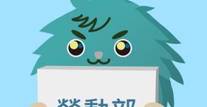 【新聞】勞工紓困貸款貸後管理 勞動部:不適用天災條款