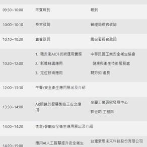 【活動】109年科技部南部科學園區工安環保月系列活動- 職業安全衛生與AI論壇(10/6)