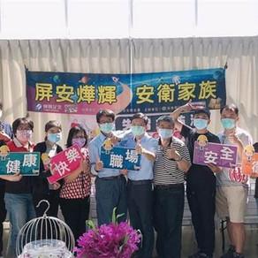 【新聞】屏東縣推動改善勞工職場環境 成立安衛家族降低職災