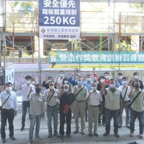 【新聞】南市勞局辦理工地安全大補帖 學訓用合一提升營造業安全意識