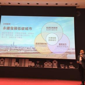 【新聞】「2020臺北永續未來願景論壇」發表能源政策、循環城市白皮書