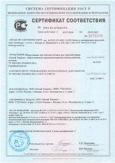 Сертификат жироуловитель