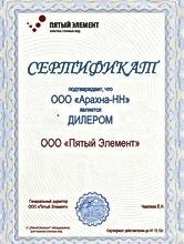 Сертификаты и грамоты
