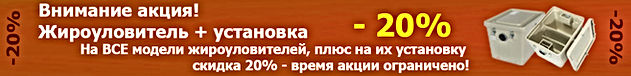 Акция на жироуловители_001