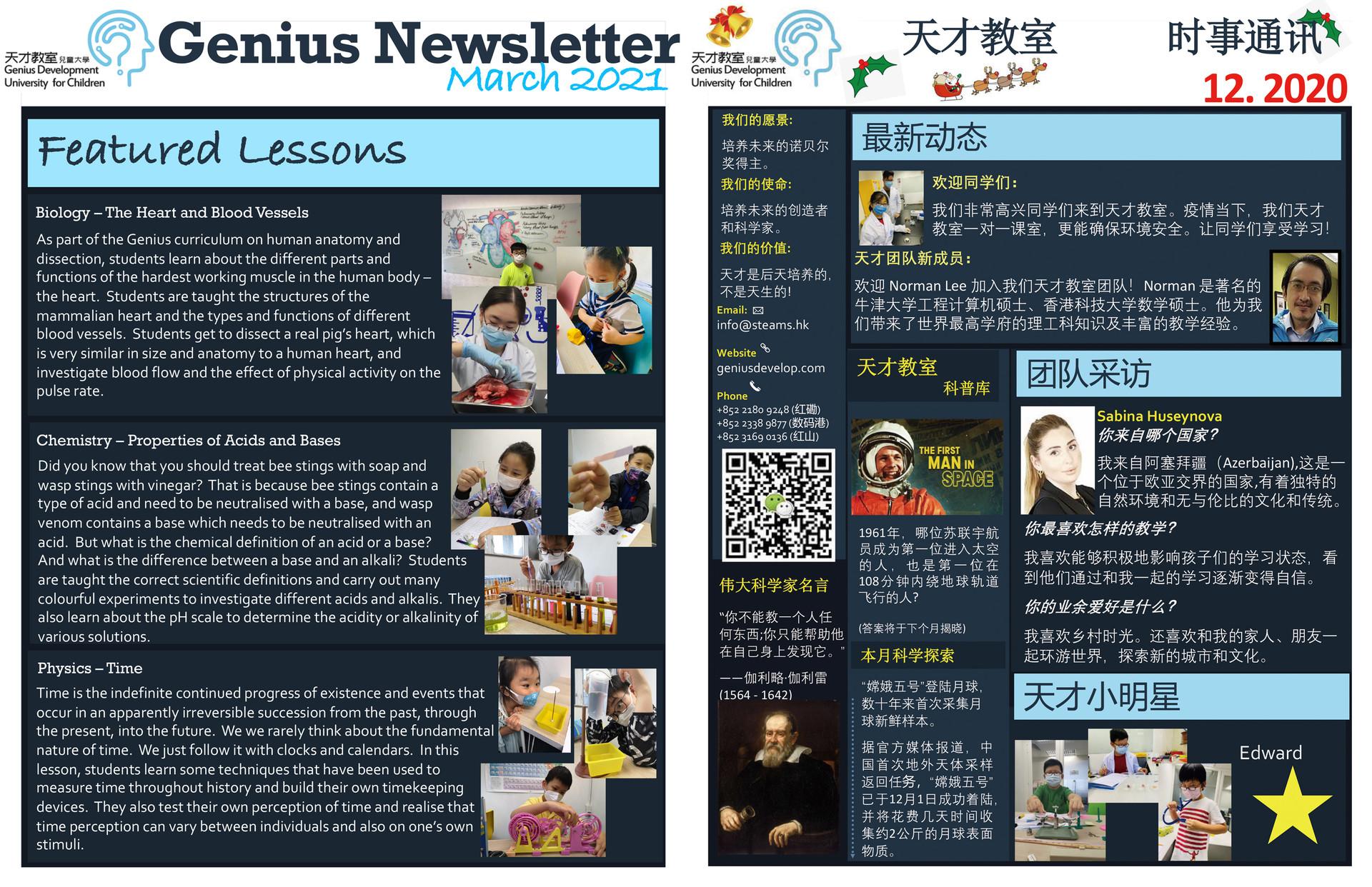 2020 December Newsletter 中文.jpg