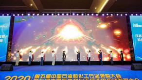 第五届中国石油和化工行业采购大会