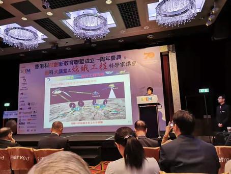 創新教育聯盟成立一周年慶典                    嫦娥工程科學家講座