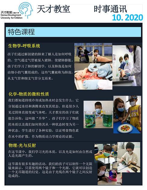 2020 October Newsletter(中文版)(1)-2.jpg