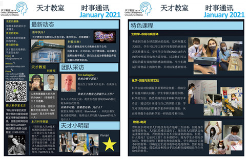 January Newsletter 中文.jpg