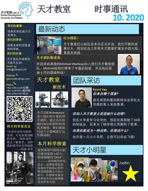 2020 October Newsletter(中文版)(1)-1.jpg