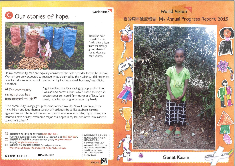 Ethiopia-Genet Kasim Progress Report 201