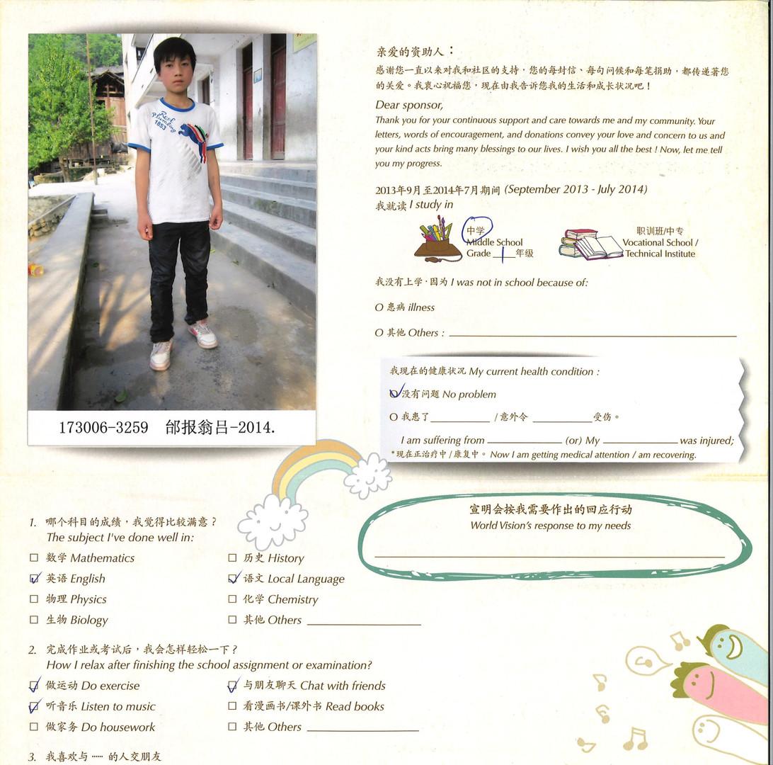 China-邰報翁呂 Progress Report 2014.jpg