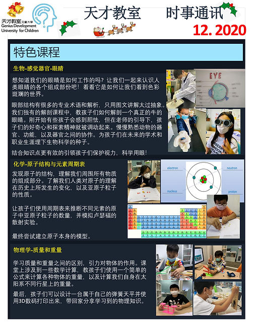 2020 December Newsletter(中文版)-2.jpg
