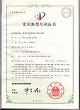 一种用于制作高颈法兰的组合模具专利证书.JPG