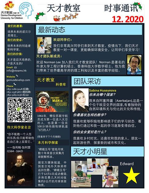 2020 December Newsletter(中文版)-1.jpg