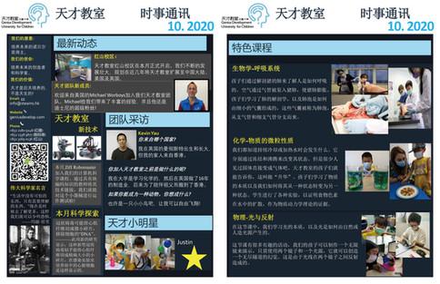 2020 October Newsletter(中文版)-1.jpg