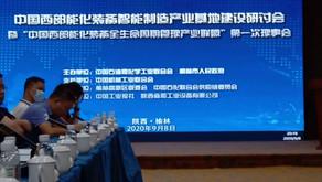 中国石油和化学工业联合会圆满召开